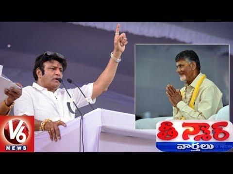 AP CM Chandrababu Naidu's Dharma Porata Deeksha In Vijayawada   Teenmaar News   V6 News