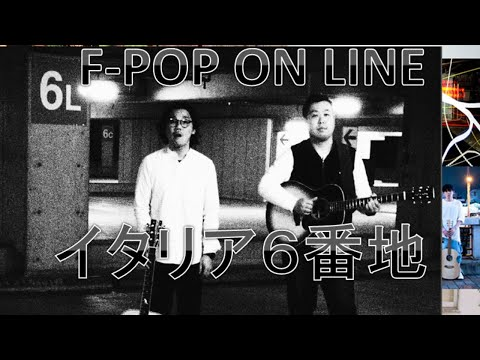 【イタリア6番地】8月9日(日)F-POP ON LINE MUSIC FESTIVAL ※7月九州豪雨チャリティ※キャバーンビートYouTubeチャンネルから無料配信!
