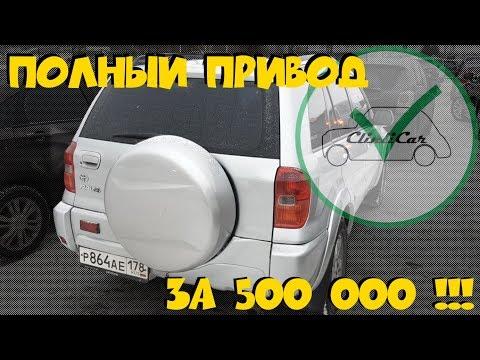 Какой автомобиль купить за 500 тысяч? TOYOTA RAV4 2002г!!!  ClinliCar Автоподбор СПб