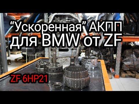 Фото к видео: Что не так в классном и быстром автомате для BMW? Обзор и разборка ZF 6HP21