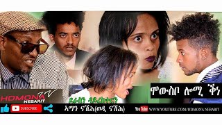 HDMONA - ሞውስቦ ሎሚ ቕነ ብ ኣማን ናሕሽ  Mewsbo Lomi Kne by Aman Nahsh  - New Eritrean Comedy 2019