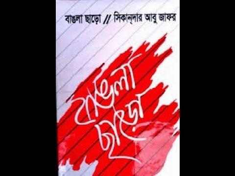 Bangla poem--Bangla charo.......by Shimul mostofa