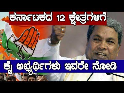 Lok Sabha Elections 2019 : ಕರ್ನಾಟಕದ 12 ಕ್ಷೇತ್ರಗಳಿಗೆ ಅಭ್ಯರ್ಥಿಗಳನ್ನ ಅಂತಿಮಗೊಳಿಸಿದ ಕಾಂಗ್ರೆಸ್