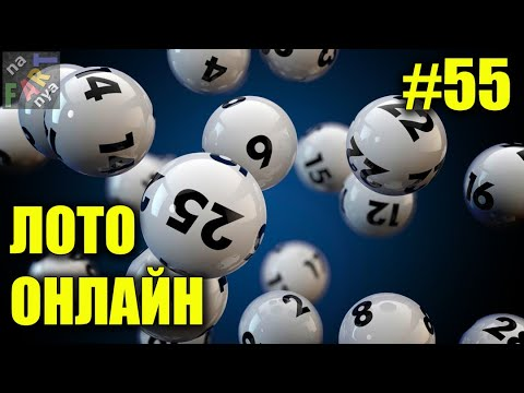 Лото онлайн от УНЛ. Можно ли выиграть?  Украинская национальная лотерея онлайн. УНЛ или МСЛ?