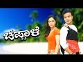 New Kannada Romantic Musicas Chappale Latest Kannada Musica Kannada Hd Musica Full