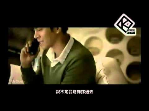 羅志祥 - 怕安靜 MV 完整版