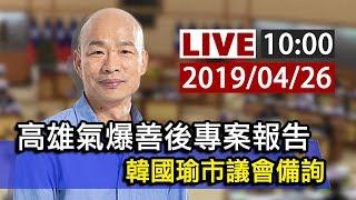 【完整公開】LIVE 高雄氣爆善後專案報告  韓國瑜市議會備詢