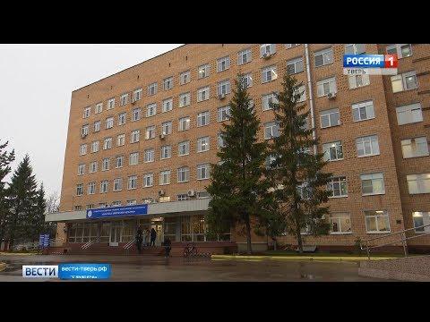 Тверская областная больница готовится к международной сертификации
