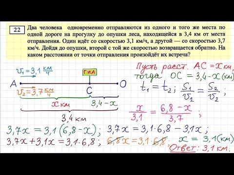 ОГЭ по математике. Задача 22-3
