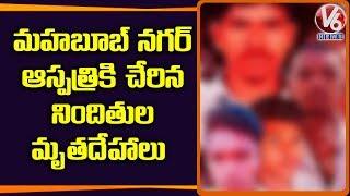 Accused Dead Bodies Reached Mahabubnagar Hospital For Postmortem | V6 Telugu News