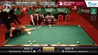 Чемпионат Мира 2016  Игра в команде  Урынбаев, Омаров   Муравьев, Шошин