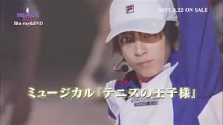 2017/9/22(金)発売!ミュージカル『テニスの王子様』コンサート Dream...