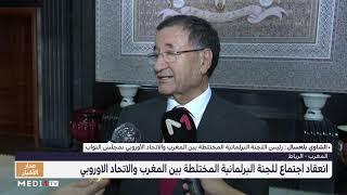 اللجنة البرلمانية المختلطة بين المغرب والاتحاد الأوروبي تعقد اجتماعا بالرباط