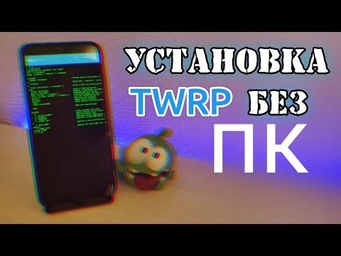 Установка TWRP на XIAOMI Redmi Note 7 Без ПК