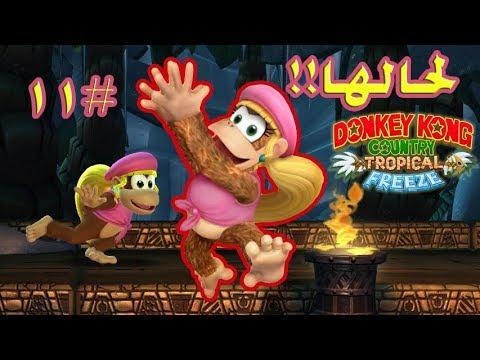 ديكسي لحالها!! #11   Donkey Kong Country Tropical Freeze