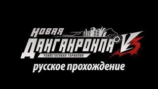 New Danganronpa V3 — Пролог: часть 1 (рус.суб.)
