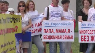 митинг в г.Ростов-на-Дону 16 июля 2017 года