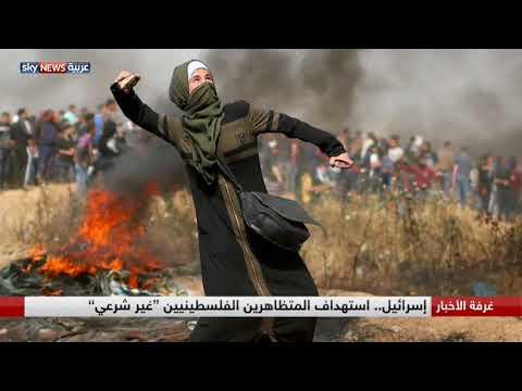 إسرائيل.. استهداف المتظاهرين الفلسطينيين -غير شرعي-  - 08:21-2018 / 4 / 14