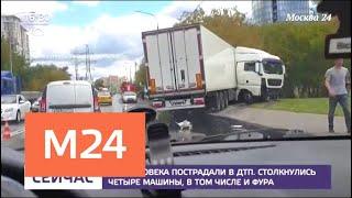 Смотреть видео Три человека пострадали в ДТП на северо-востоке столицы - Москва 24 онлайн