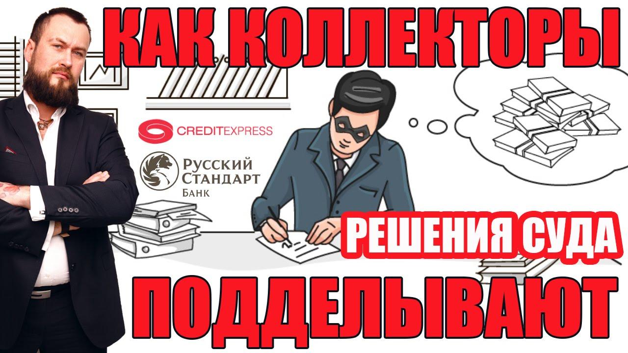 Банк первый экспресс решение суда кредит с открытой просрочкой оренбург