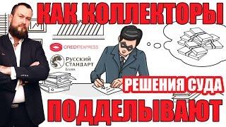 КредитЭкспресс Финанс: коллекторы подделывают решение суда по кредиту банка Русский стандарт(, 2016-06-20T12:37:32.000Z)