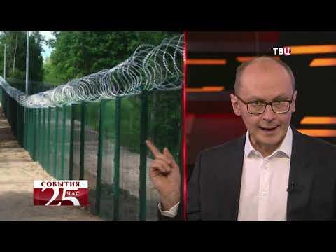 Эстонский пограничный забор