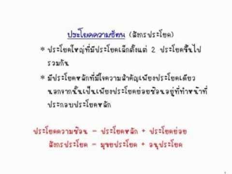ภาษาไทย ติว ม.3 สอบเข้า ม.4 ประโยคความซ้อน โดย อ.ณภัชชา