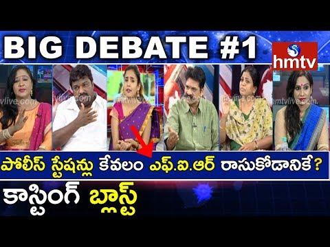 పోలీస్ స్టేషన్లు కేవలం ఎఫ్.ఐ.ఆర్ రాసుకోడానికే..!   Debate On Casting Couch #1   hmtv