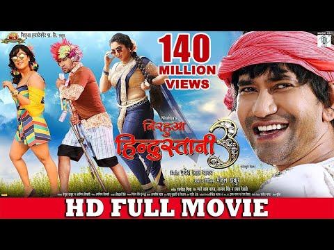 NIRAHUA HINDUSTANI 3   Full Bhojpuri Movie   Dinesh Lal Yadav, Aamrapali Dubey, Shubhi Sharma