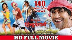 NIRAHUA HINDUSTANI 3 | Full Bhojpuri Movie | Dinesh Lal Yadav, Aamrapali Dubey, Shubhi Sharma