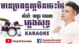 មានប្រពន្ធល្អមិនចេះថែ ៖ ពេជ្រ ថាណា - ភ្លេងសុទ្ធ , Mean bropun laor min jes thea l Karaoke