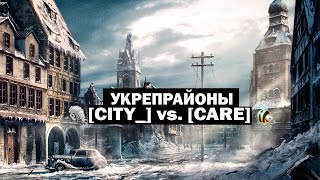 Укрепрайоны - [CITY_] vs. [CARE]