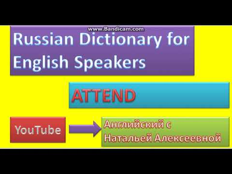 Russian Dictionary for English Speakers || #ATTEND