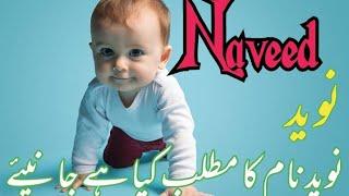 Naveed name meaning in urdu//نوید نام کا مطلب کیا ہے//