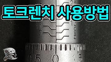 211. 토크렌치 사용방법(how to use a torque wrench)
