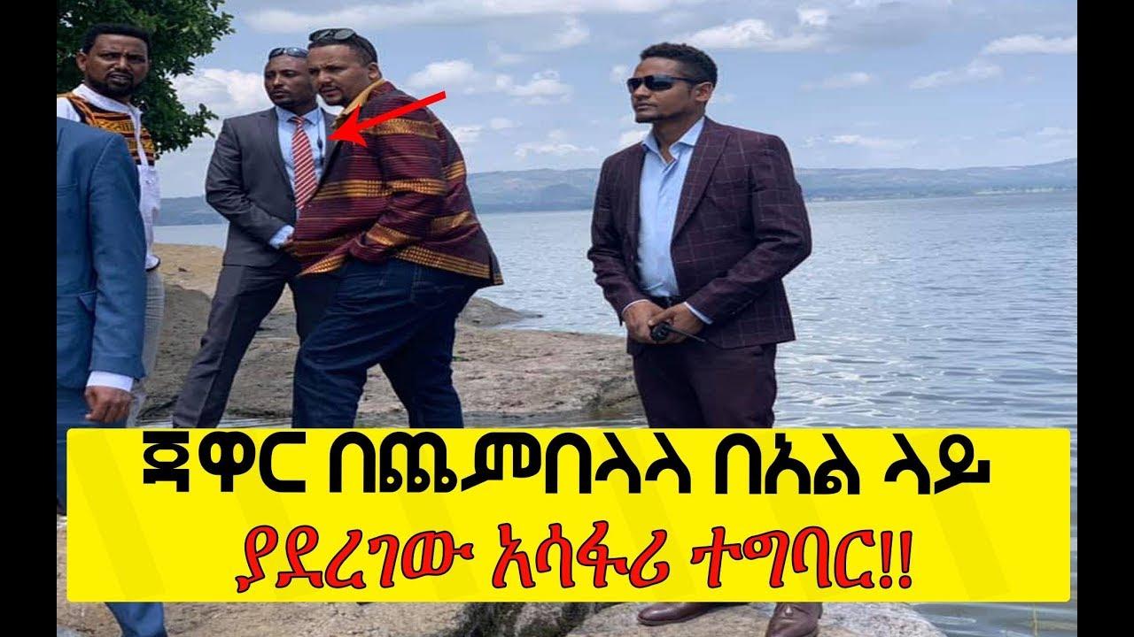 Ethiopia: ጃዋር ጨምበላላ በአል ላይ ያደረገው አሳፋሪ ተግባር | jawar mohammed speech