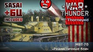 Обзор MBT-70   сасай/БЦ   War Thunder