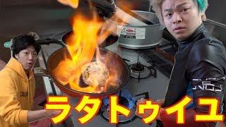 全く料理できない男が想像だけで『ラタトゥイユ』作ってみた