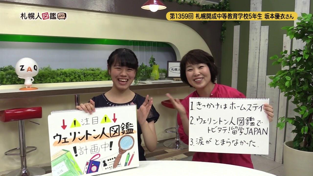 札幌 開成 中等 教育 学校