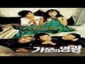 2002 - Gamunui Yeonggwang / Marrying The Mafia