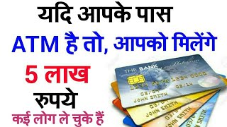 यदि आपके पास ATM है तो ये विडियो जरुर देखे  
