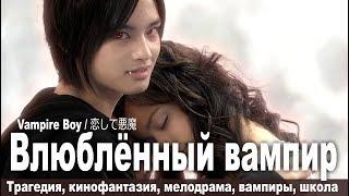 Влюбленный вампир, Япония, Фантастика, Мелодрама, Русская озвучка