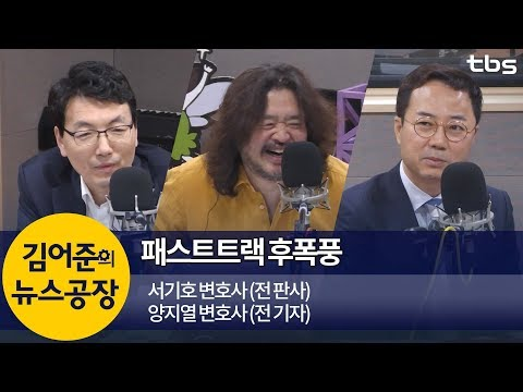 패스트트랙 후폭풍 (서기호, 양지열) | 김어준의 뉴스공장