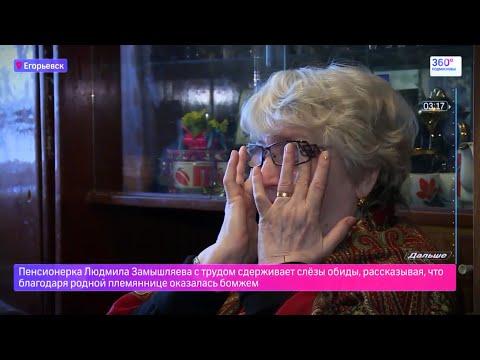 В Егорьевске у пенсионерки отобрали квартиру родственники