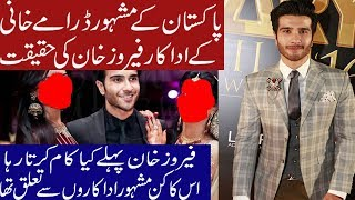 Biography and Career Story of Famous Pakistani Actor Feroz Khan in Hindi\Urdu (Khaani Drama Actor)