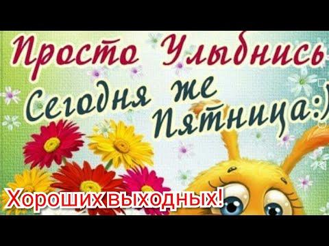 Просто улыбнись! Сегодня же ПЯТНИЦА! Хороших выходных)))