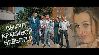 Жених выкупает красивую невесту