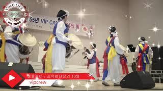 풍물놀이 / vip crew송년회 트로트tv방송