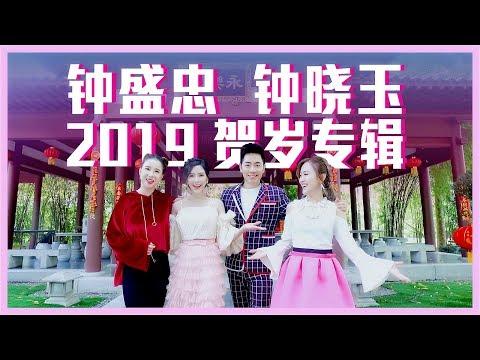 2019 钟盛忠 钟晓玉 《新年快乐我的爱》《Bong Bong Bang Bang》+ M Girls成员,八大巨星成员,人气网红�贺岁专辑)Chinese New Year Song