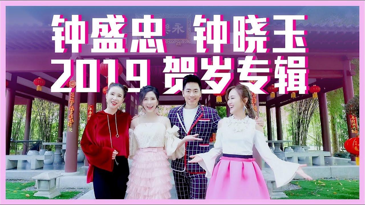 Download 2019 钟盛忠 钟晓玉 《新年快乐我的爱》《Bong Bong Bang Bang》+ M Girls成员,八大巨星成员,人气网红(2019贺岁专辑)Chinese New Year Song